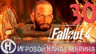 Прохождение Fallout 4 - Часть 30 В Горн
