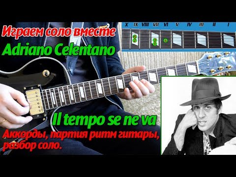 Adriano Celentano - Il Tempo Se Ne Va, solo on guitar, chords, lesson, play together.