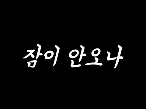 허림TV | 잠 안오면 음악 얘기