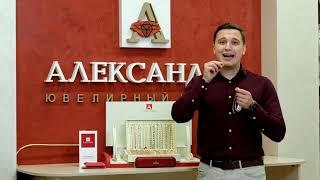 Цепи и браслеты - Видео от Ювелирный Завод Александра