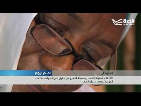 ناشطة حقوقية في السودان تتعهد بمواصلة الدفاع عن حقوق المرأة وتواجه متاعب قانونية تهدف إلى إسكاتها  - 18:22-2018 / 8 / 16