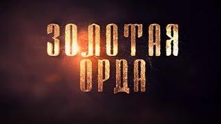 Золотая Орда / THE GOLDEN HORDE