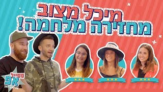 סטייל אפ עם לאון ויואב: הגמר הכי הזוי שהיה בתוכנית! (מיכל, דניאל ודניאל לוי)