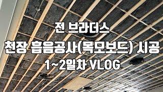 천장 흡음공사 (목모보드) 시공 1~2일차 VLOG
