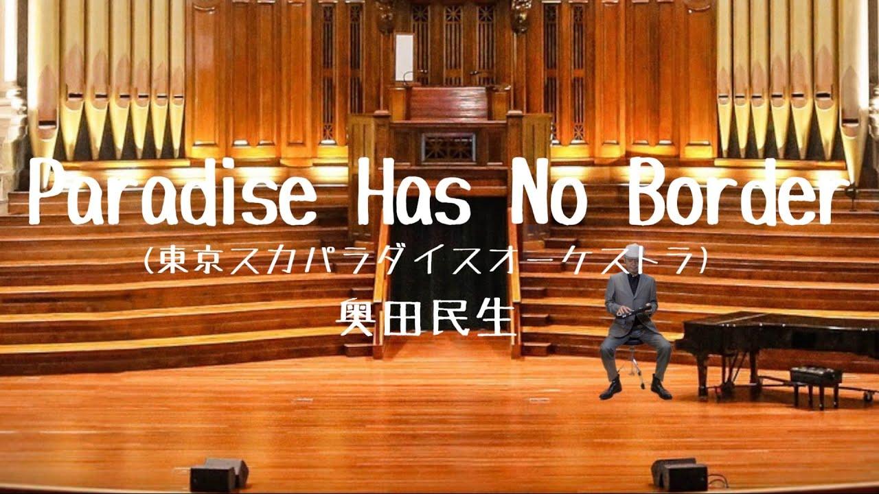 奥田民生 - Paradise Has No Border(東京スカパラダイスオーケストラ) [カンタンバーチャビレ]