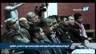 الجبهة الديمقراطية الشعبية الأحوازية تعقد مؤتمرا بمناسبة مرور 27 عاما على انطلاقها
