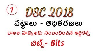 AP DSC 2018 Bits, Children Rights and Laws, చట్టాలు - అధికరణలు, బాలల హక్కులకు సంబంధించిన ఆర్టికల్స్