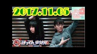 Girls☆Punchばってん少女隊のばってんラジオたいっ!20171105 希山愛 春...