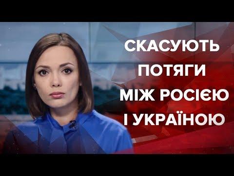 24 Канал: Підсумковий випуск новин за 21:00: Ситуація на фронті