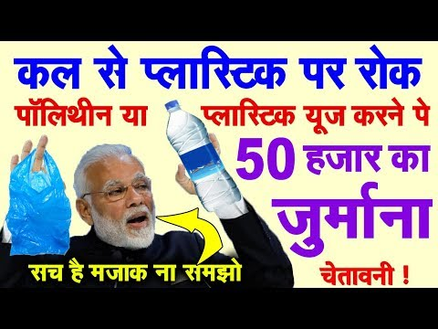 आज से प्लास्टिक बैन ! Breaking News polythene, Plastic Bottle Banned in Up - PM Modi Govt News