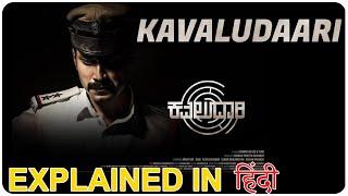 Kavaludaari (Kannada) Explain in Hindi | Story Explain Thumb