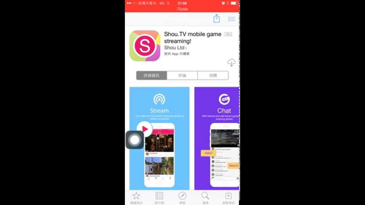 Shou 錄影程式安裝方式 (iOS 免JB版) http://i0.wp.com/shou.tv - YouTube