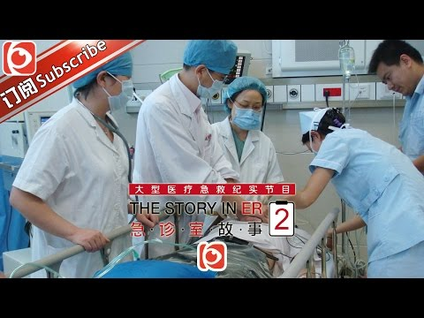 """《急诊室的故事》第二季第8期20160104: 感受""""生命的重量"""" The Story In ER II EP.8【东方卫视官方超清】"""