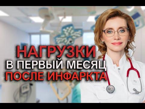 Физические нагрузки в первый месяц после инфаркта. Кардиолог. Москва.