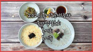 2020 복어조리기능사 실기영상 : 복어죽, 복어회, …