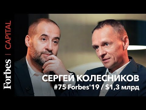 Forbes Capital с Андреем Мовчаном и Сергеем Колесниковым