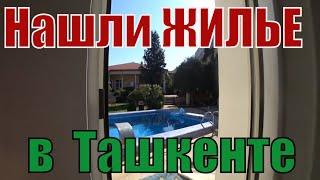 #Узбекистан   #ТАШКЕНТ Гостевой дом