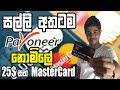 Withdraw Money with Payoneer | Free 25$ + MasterCard - Sinhala