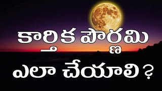 How to do Kartika Pournima | Puja vidhanam & importance కార్తిక పౌర్ణిమ యొక్క విశిస్టత