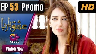 Pakistani Drama | Ishq Ya Rabba - Episode 53 Promo | Aplus Dramas | Bilal Qureshi, Srha, Fatima