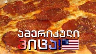 გურმანია - ამერიკული პიცა
