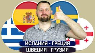 Испания Греция Швеция Грузия Прогноз и Ставка отбор на ЧМ 2022
