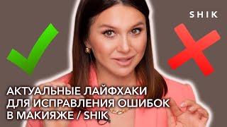 Актуальные лайфхаки для исправления ошибок в макияже SHIK