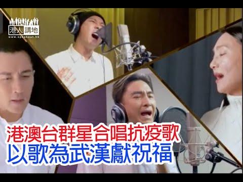 【短片】【抗疫神曲】港澳台群星合唱粵語版《堅信愛會贏》、 以歌為武漢獻祝福!