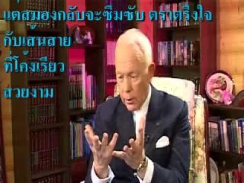 Mind Map กับ Tony Buzan - กฎของ Mind Map บรรยายไทยโดย ธัญญา ผลอนันต์