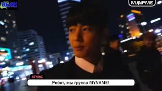 [RUS SUB] MYNAME Life Theater ep 41