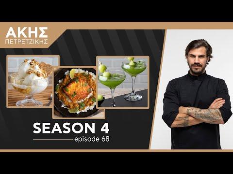 Kitchen Lab - Επεισόδιο 68 - Σεζόν 4   Άκης Πετρετζίκης