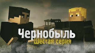 "Minecraft сериал ""Чернобыль"" - 6 серия (Minecraft Machinima)"