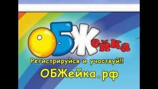 ОБЖейка.рф