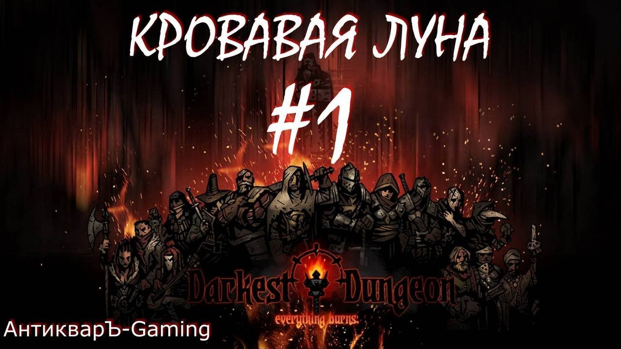 Прохождение Darkest Dungeon Кровавая Луна Выпуск №1