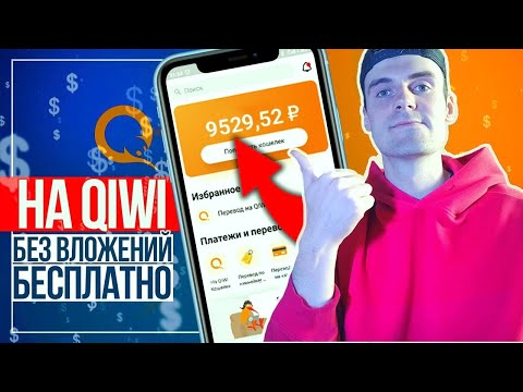 ПРОСТОЙ ЗАРАБОТОК - Получить Деньги на киви бесплатно - Как заработать в интернете без вложений