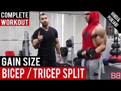 bicep-/-tricep-split-workout-to-gain-size!-bbrt-#32-(hindi-/-punjabi)