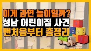 성남 어린이집 사건 정리, 책장뒤에서 하는 놀이..