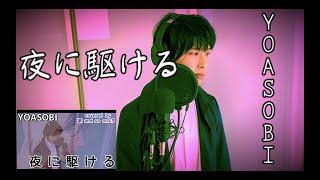 """【ミックス】夜に駆ける """"キー(-2)"""" /-YOASOBI- covered by  楽 and so on+3"""