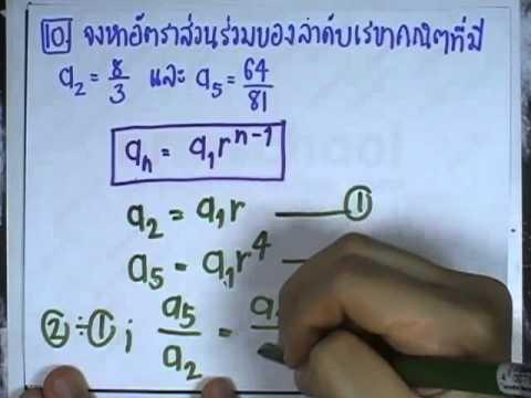 เลขกระทรวง พื้นฐาน ม.4-6 เล่ม3 : แบบฝึกหัด4.1.4 ข้อ10