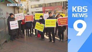 [앵커의 눈] '용산 참사' 후 10년…여전히 쫓겨나는 사람들 / KBS뉴스(News)