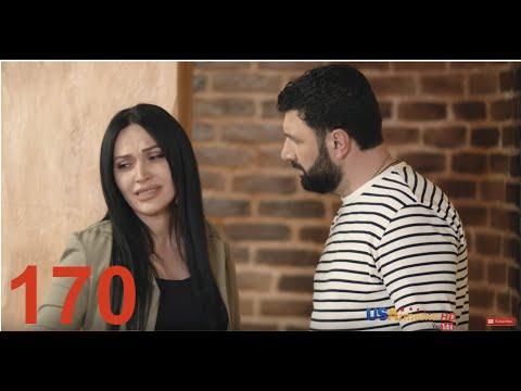 Xabkanq/Խաբկանք-Episode 170