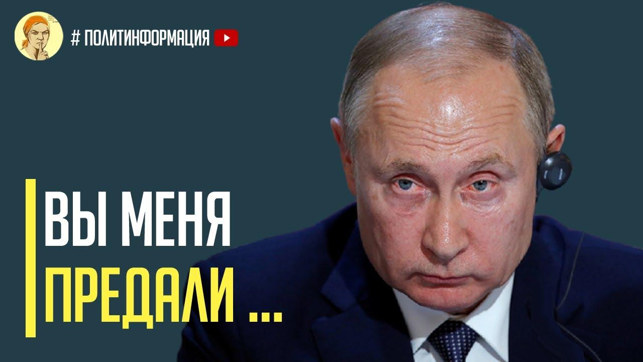 Срочно! Путин пошел на штурм. Кремль такое не прощает