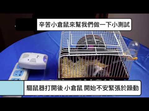 日本熱銷第三代超聲波驅鼠器 - YouTube