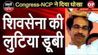 Shiv Sena humiliated by Congress and NCP | Dr. Manish Kumar | Opinion Post