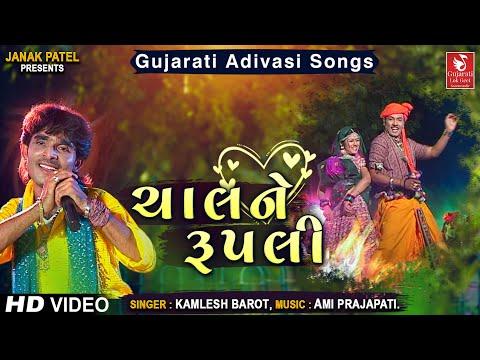 ркЪрк╛рк▓ ркирлЗ рк░рлБрккрк▓рлА | Chal Ne Rupali | Ramtudi O Zamkudi | Superhit Adivasi Timli Song | Kamlesh Barot