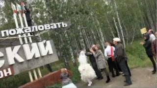 Уйск Свадьба