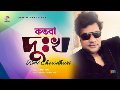 Robi Chowdhuri - Koto Ba Dukkho | Ek Noyone Kando | Soundtek