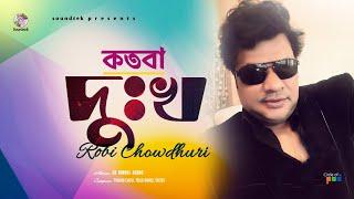 Robi Chowdhuri - Koto Ba Dukkho   Ek Noyone Kando   Soundtek
