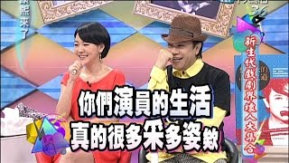 2014.08.26康熙來了完整版 新生代戲劇界壞人大集合