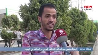 تغطيات ميدانية  | استياء شعبي من انحراف التحالف العربي عن أهدافه في اليمن